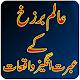 Aalam E Barzakh Ke Ibrat Angaiz Waqyat Download on Windows