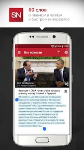 ShortNews: Новости в 60 словах screenshot 0