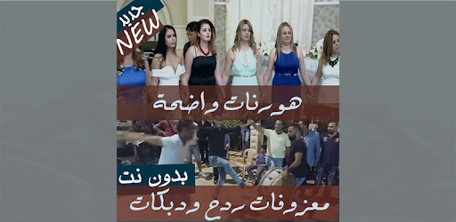 The most famous songs of the Iraqi and Iraqi Dabke and Dabke without Net 2020 - 2019 dance songs