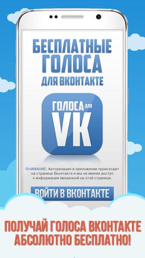 Голоса для ВКонтакте