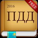 ПДД Казахстан 2016 icon
