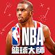 NBA籃球大師-Chris Paul重磅代言 Android apk