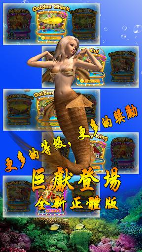 捕鱼大咖OL中文版 - 完美的街机捕鱼真人对战的真实体验