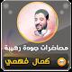 Download جميع محاضرات الداعية المغربي كمال فهمي For PC Windows and Mac