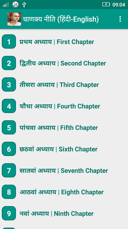 Screenshots of Chanakya Niti (Hindi-English) for Android
