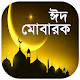 ঈদ মোবারক ২০১৯ ~ eid mubarak 2019 ~ ঈদের ছন্দ ২০১৯ for PC-Windows 7,8,10 and Mac