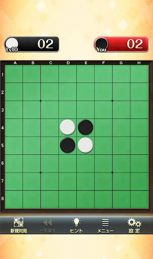 Othello for all 2.0.1 screenshots 15