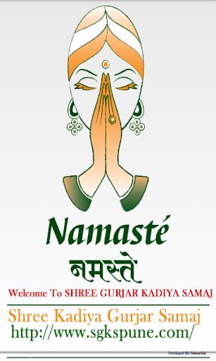 Shree Gurjar Kadiya Samaj App
