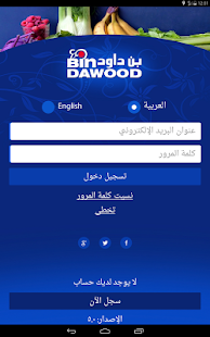 ‫Bindawood بن داود‬‎- screenshot thumbnail