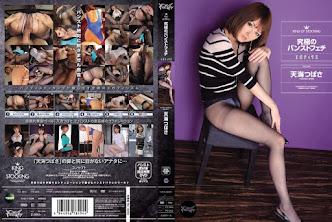 Tsubasa Amami IPZ-253