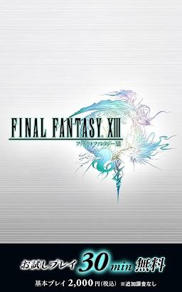 FINAL FANTASY XIII- image
