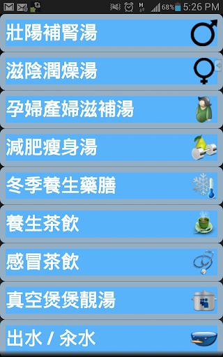免費下載書籍APP|汤水 x 保健 x 养生 (离线版) app開箱文|APP開箱王