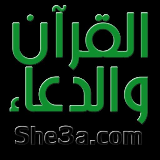 القرآن والدعاء