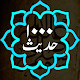 Download Aik Hazar Hadith Mubarak For PC Windows and Mac