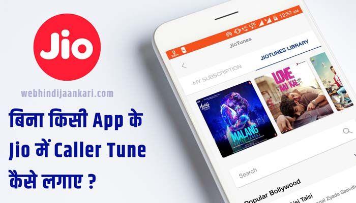 Jio Caller Tune App