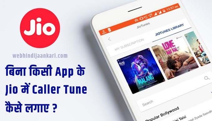 बिना किसी App के Jio में Caller Tune कैसे लगाए ? Jio Caller Tune App