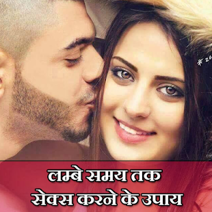 Lambe Samay Tak Sex Karne Ke Upay in Hindi - náhled