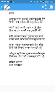 Nepali gajal apps on google play screenshot image thecheapjerseys Gallery