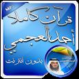 قرآن كاملا بدون انترنت العجمي apk