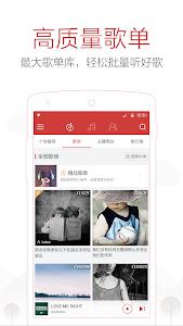 网易云音乐 screenshot 0
