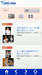 空手DVD・本・Tシャツの通販 CHAMP ONLINE- screenshot thumbnail