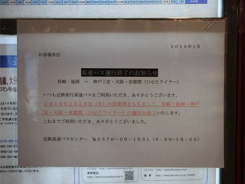 近鉄バス「ひなたライナー」 2256 運行終了を告げる掲示物(宮交シティ)