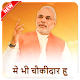 Main Bhi Chowkidar -Me Bhi Chowkidar WAStickerApps for PC-Windows 7,8,10 and Mac