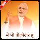 Main Bhi Chowkidar -Me Bhi Chowkidar WAStickerApps for PC-Windows 7,8,10 and Mac
