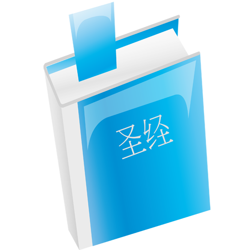 圣 经 简体中文和合本 - Chinese Union Version CUV