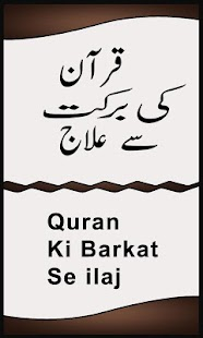 Quran Ki Barkat Se Ilaj - náhled
