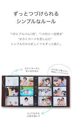 かぞくのきろく -FUJIFILM × OURHOME-のおすすめ画像3