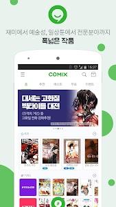 COMIX - 교보문고가 만든 즐거운 만화 세상! screenshot 0