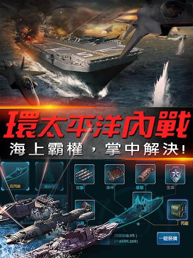 超級海戰-環太平洋