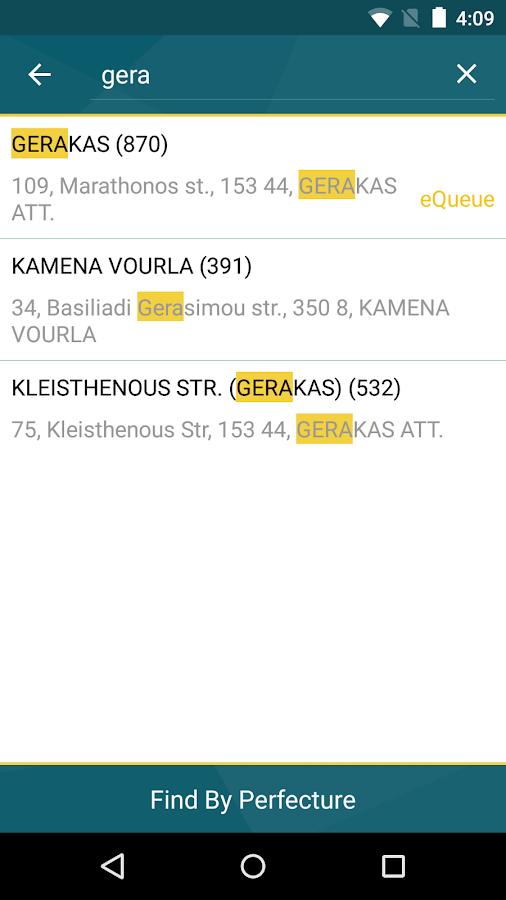 i-bank pass - στιγμιότυπο οθόνης