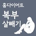 홈다이어트 복부 살빼기 운동(정식버전) icon