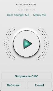 Радио Новая Жизнь screenshot 1