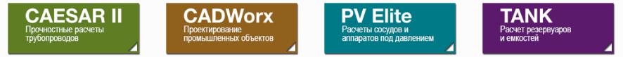 Intergraph Лидирующие программные решения для проектирования предприятий и управления пространственными ресурсами.
