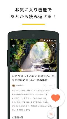 aumo (アウモ) - おでかけ・旅行・グルメメディアアプリのおすすめ画像5