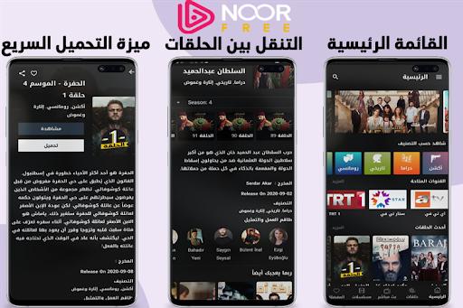 Noor Free screenshots 3