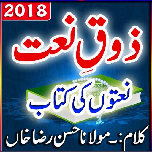 Zoq E Naat Urdu - Apps on Google Play