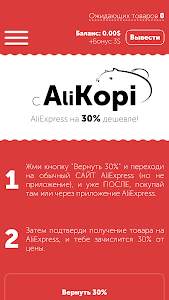 -30% с Алиэкспресс (кэшбэк) screenshot 9