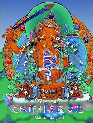 Multimedia Suara Mantra Manjusri Bodhisattva