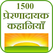 1500 Stories in HIndi
