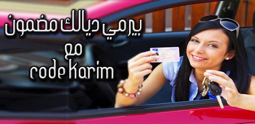 كود كريم - Code Karim captures d'écran