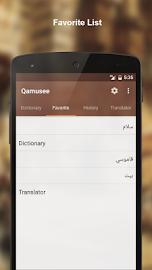 Qamusee  -  قاموسي Screenshot 2