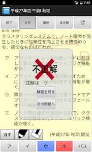 ネットワークスペシャリスト試験 午前過去問題集 - náhled