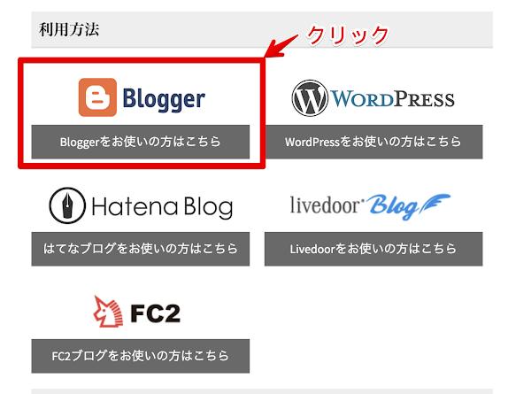 下の方までスクロールしてBloggerをお使いの方はこちらをクリック
