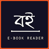 Bangla E-Book Reader
