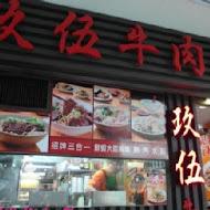 玖伍川味牛肉麵水餃(八德店)