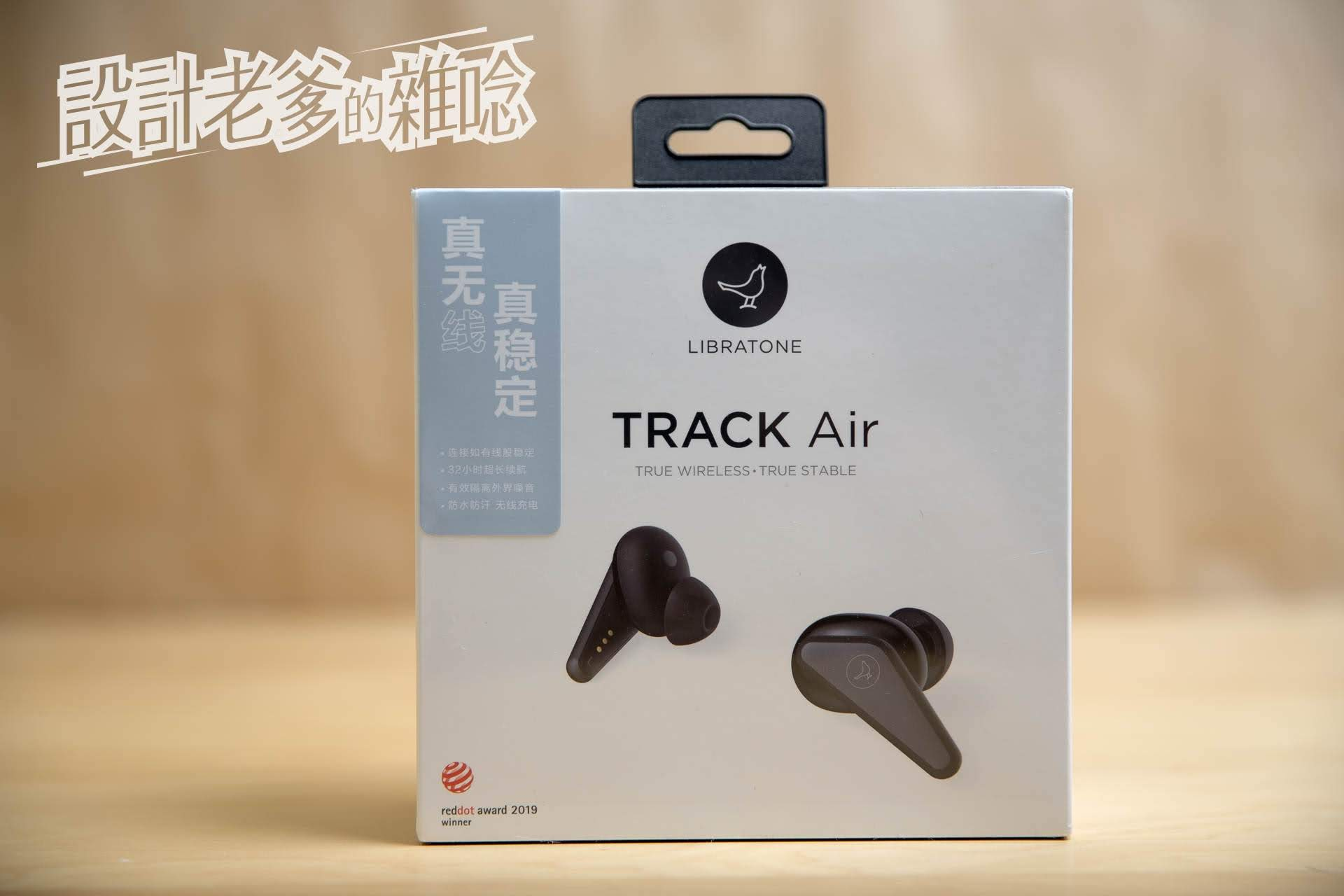 LIBRATONE TRACK Air 真無線藍牙耳機...這源自北歐的小鳥音響,是淘寶必買2019,拿在手上,你會驚訝它的小巧